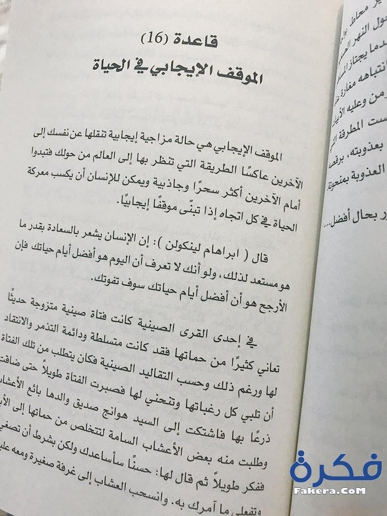 تحميل كتاب الإنسان النوراني