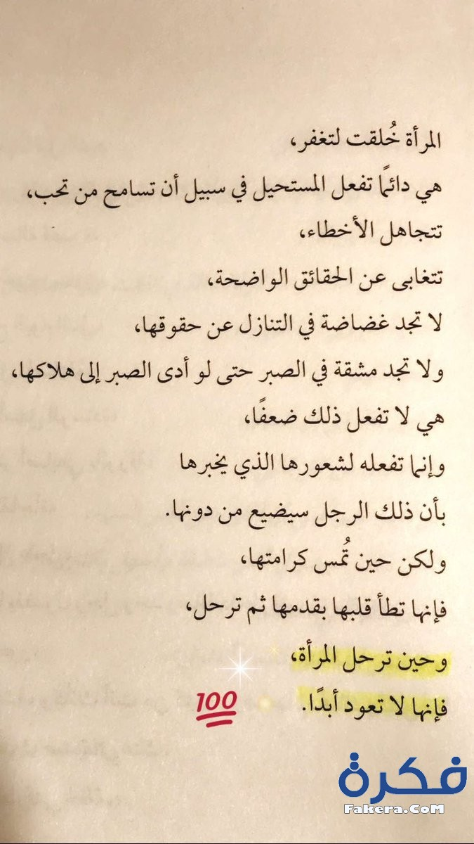 كتاب أنت البلاسيبو pdf