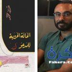 رواية الحالة الحرجة للمدعو ك pdf 2018 – عزيز محمد