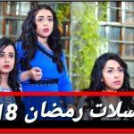 توقيت مشاهدة عرض مسلسلات رمضان السورية 2018