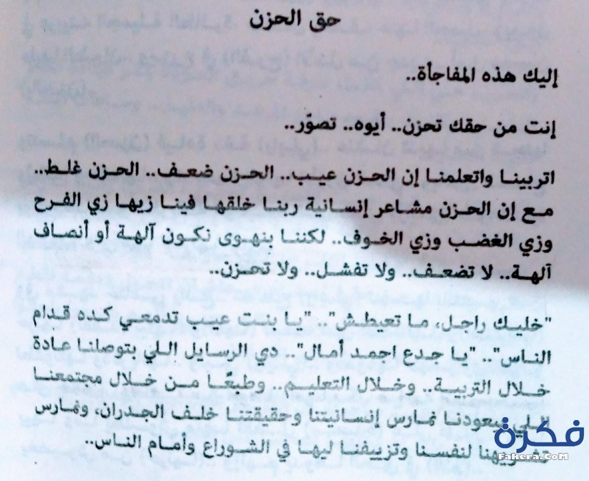 كتاب علاقات خطرة محمد طه pdf