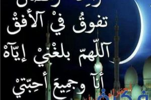 حديث شريف عن فضل شهر رمضان
