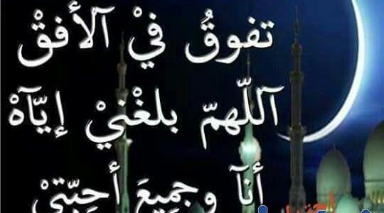 حديث  شريف نبوي عن فضل شهر رمضان 2018 صحيح