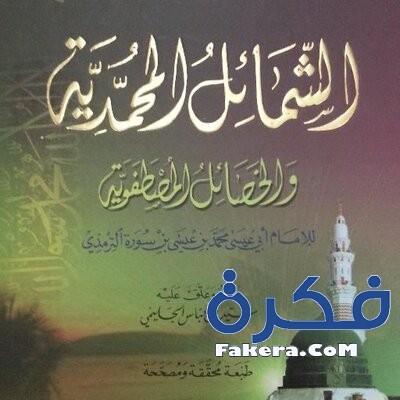 تحميل كتاب الشمائل المحمدية