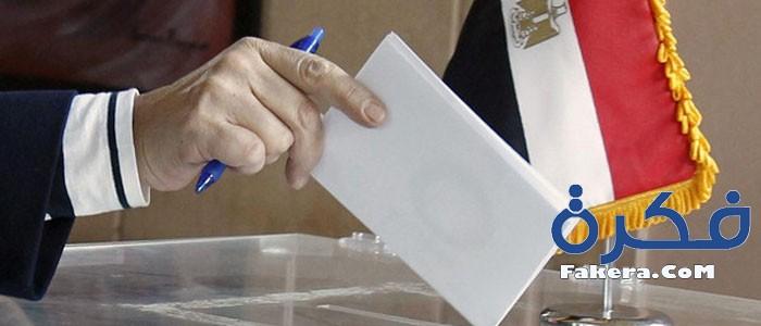 اعرف لجنتك الانتخابية بالرقم القومي