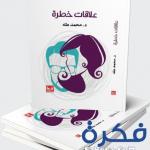 تحميل كتاب علاقات خطرة pdf 2018 – الدكتور محمد طه