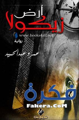 رواية ارض زيكولا pdf – عمرو عبد الحميد
