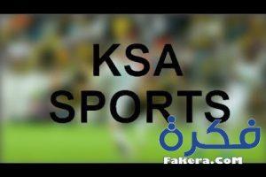 تردد قناة ksa sport الجديد 2019