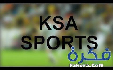 تردد قنوات sport ksa الجديد 2018
