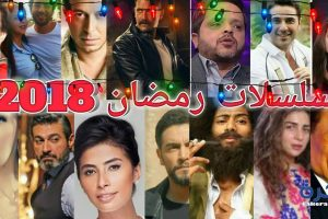 مواعيد عرض مسلسلات رمضان 2018