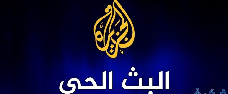 تردد قناة الجزيرة 2019