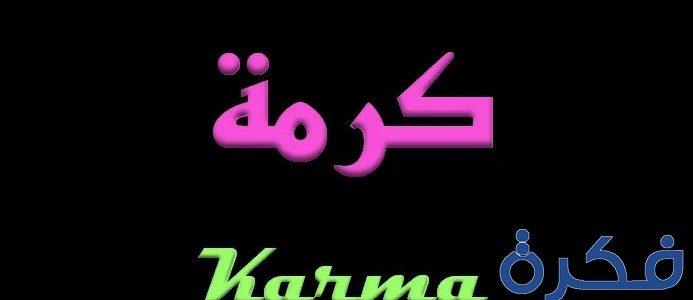معني وصور اسم كارما