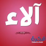 معني وصور اسم الاء Alaa