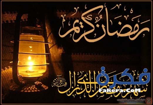 هل شهر رمضان كامل ام ناقص 1439