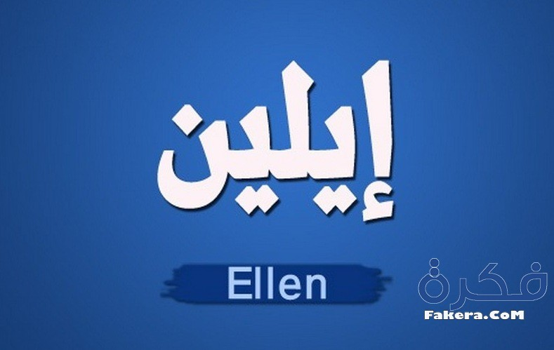 معني وصور اسم إيلين Ellen 2018