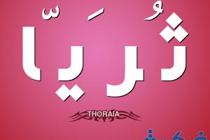 معني وصور اسم ثريا Thoraia