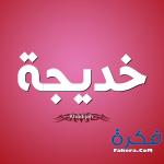 معني وصور اسم خديجة Khadija