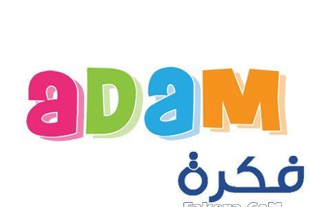 معني وصور اسم ادم adam