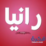 معني وصور اسم رانيا Rania