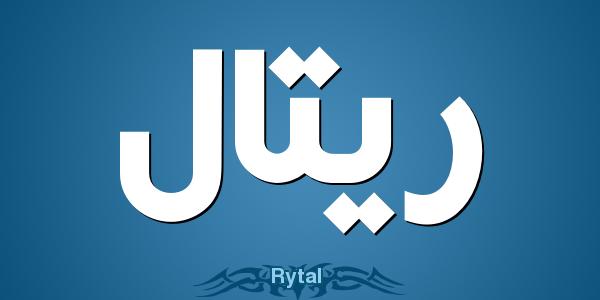 معني وصور اسم ريتال Retal
