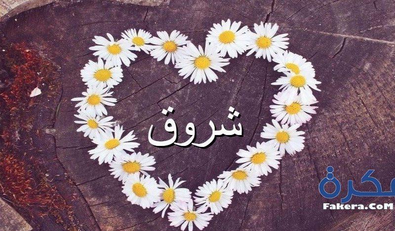 اسماء بنات بحرف الشين 2018 ومعانيها