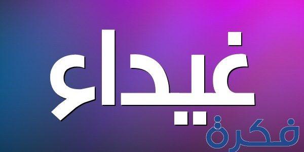 معني وصور اسم غيداء ghida