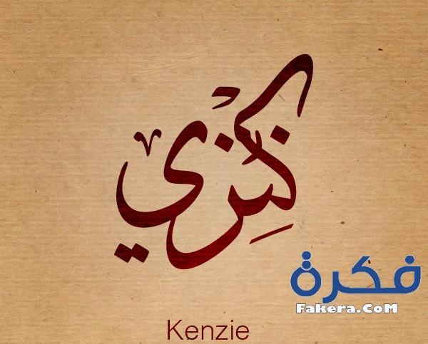 معني وصور اسم كنزي Kanzy