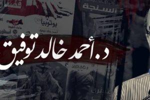 تحميل روايات أحمد خالد توفيق pdf 2018 العراب
