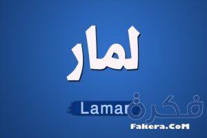 معني وصور اسم لمار lamar
