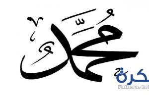 تفسير حلم رؤية اسم محمد في المنام