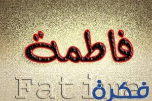 معني وصور اسم فاطمة Fatma