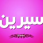 اسماء بنات بحرف السين 2018 ومعانيها