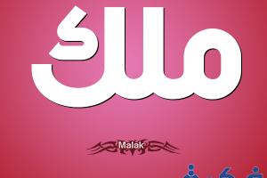 معني وصور اسم ملك Malak