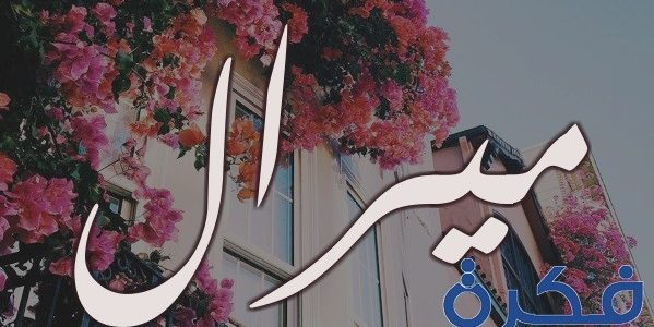 معني وصور اسم ميرال Meral