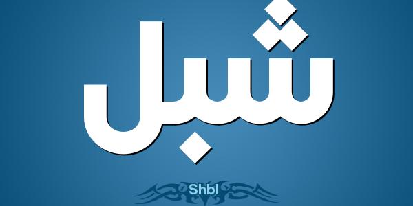 اسماء اولاد بحرف الشين 2018 ومعانيها
