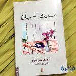تحميل كتاب حديث الصباح pdf – أدهم الشرقاوى