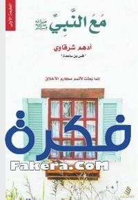 تحميل كتاب مع النبي pdf 2018- أدهم شرقاوى