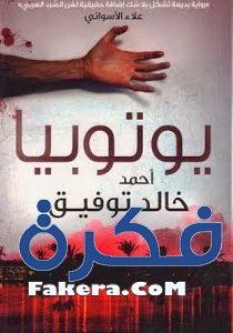 تحميل رواية يوتوبيا pdf 2018 – أحمد خالد توفيق