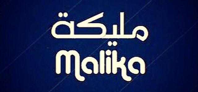 معني وصور اسم مليكة Malika