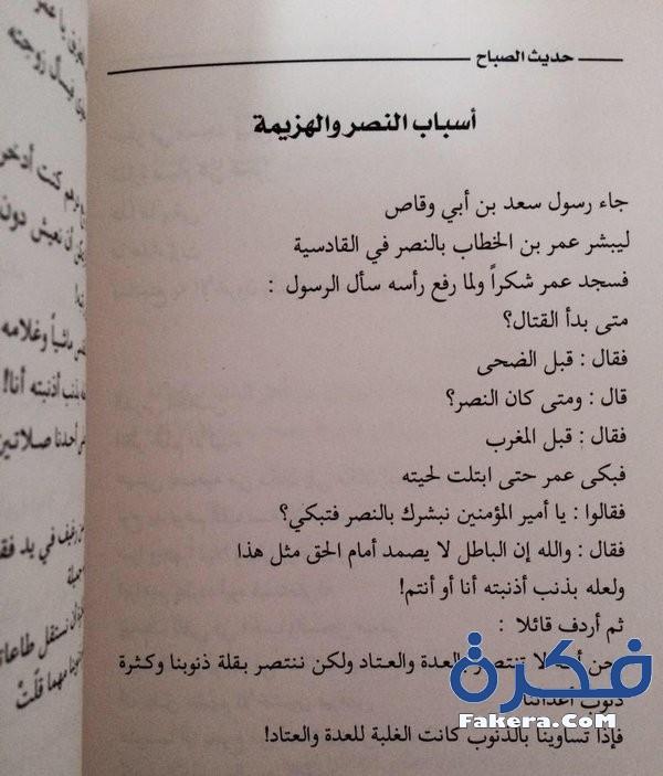 تحميل كتاب حديث الصباح ادهم الشرقاوي