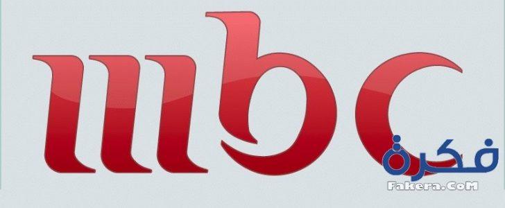 تردد قناة mbc مصر 2018 علي النايل سات