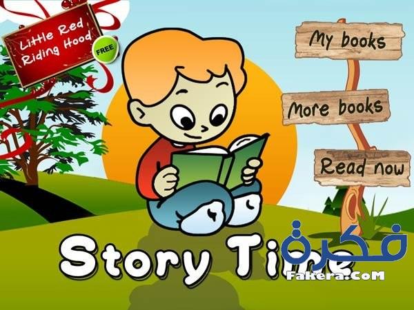 قصص اطفال قبل النوم 2021 قصص للاطفال مكتوبة قصيرة