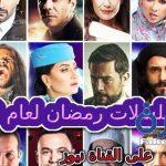 مواعيد عرض مسلسلات رمضان 2018/1439 الخليجية