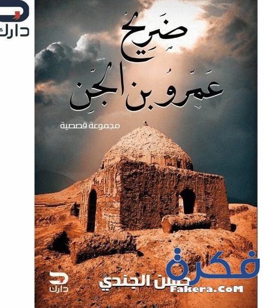 كتاب ضريح عمرو بن الجن pdf 2018 – حسن الجندي