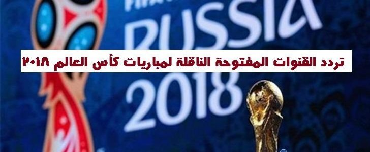تردد القنوات الناقلة لكاس العالم 2018 على النايل سات