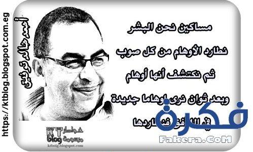 رواية مثل ايكاروس pdf – احمد خالد توفيق