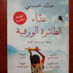 رواية الطائرة الورقية pdf – خالد الحسينى