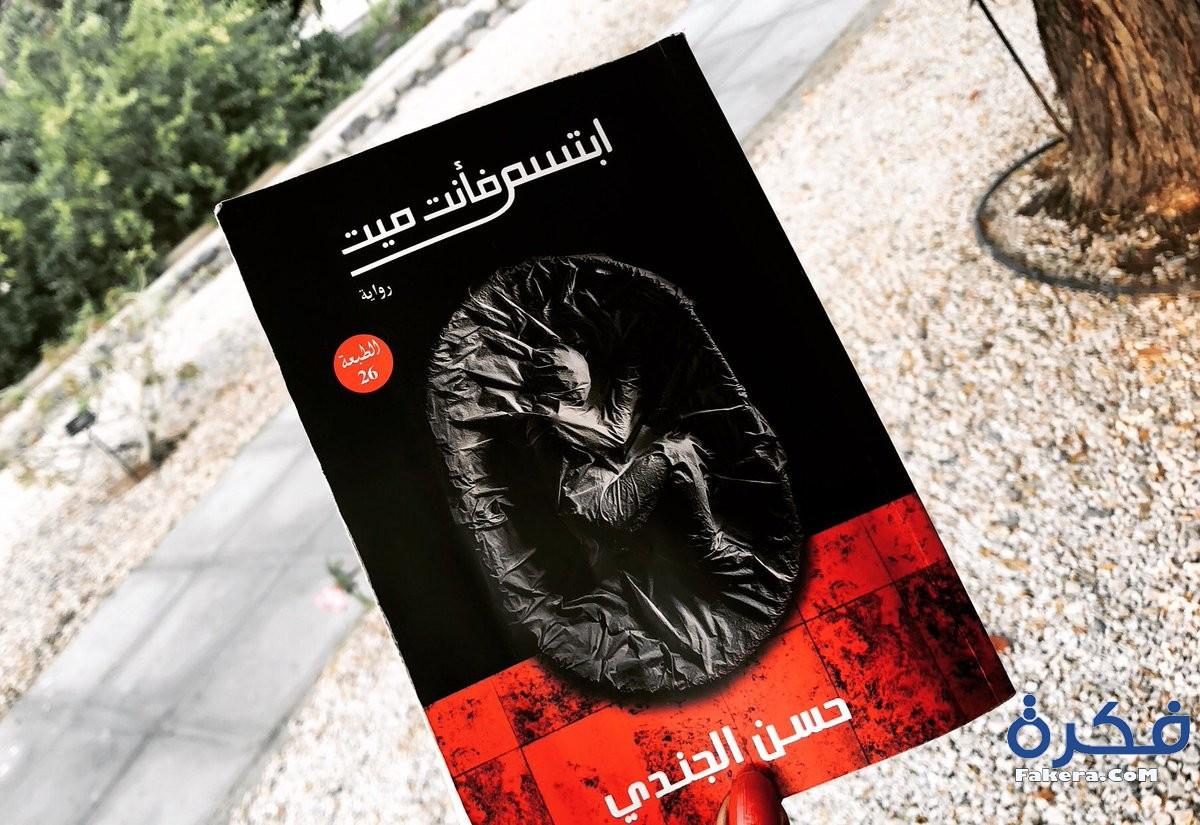 تحميل رواية منزل ابو خطوة pdf عصير الكتب