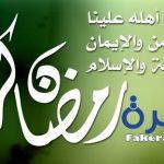 دعاء الرسول في شهر رمضان المبارك 2018 مكتوب