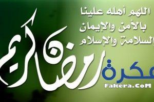 دعاء الرسول في رمضان مستجاب